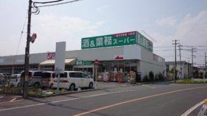 パスポート(酒・業務スーパー) 深谷市国済寺